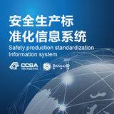 安全生产标准化信息系统